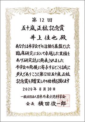 五十嵐正紘記念賞